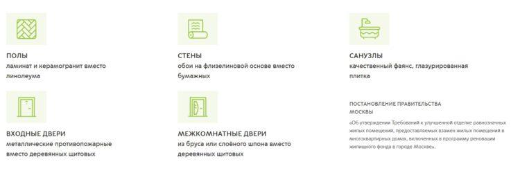 Что получат москвичи