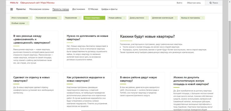 Официальный сайт реновации пятиэтажек в Москве