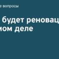 Госдума практически единогласно приняла законопроект о реновации в первом чтении / Новости города / Сайт Москвы