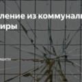 Переселиться из коммуналки: чем отличается этот процесс в Москве и Петербурге