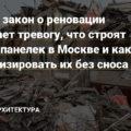 Будут Ли Сносить 9 Этажные Панельные Дома В Москве Район Отрадное - ЮрСовет